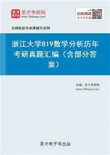 浙江大学《819数学分析》历年考研真题汇编(含部分答案)