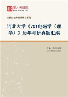 河北大学物理科学与技术学院701电磁学(理学)历年考研真题汇编