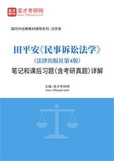 田平安《民事诉讼法学》(法律出版社第4版)笔记和课后习题(含考研真题)详解