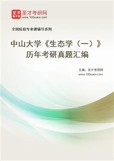 中山大学生命科学学院生态学(一)历年考研真题汇编