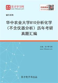华中农业大学《810分析化学(不含仪器分析)》历年考研真题汇编