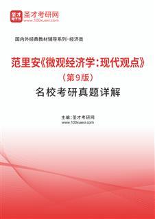 范里安《微观经济学:现代观点》(第9版)名校考研真题详解