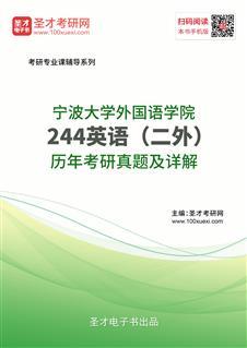 宁波大学外国语学院244英语(二外)历年考研真题及详解