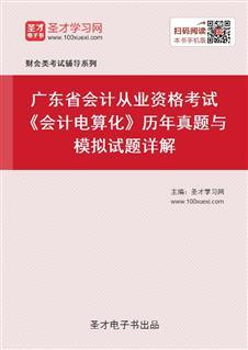 广东省会计从业资格考试《会计电算化》历年真题与模拟试题详解