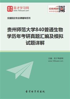 贵州师范大学840普通生物学历年考研真题汇编及模拟试题详解