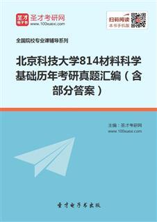 北京科技大学814材料科学基础历年考研真题汇编(含部分答案)