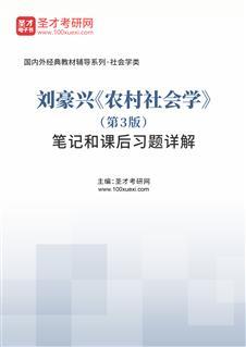 刘豪兴《农村社会学》(第3版)笔记和课后习题详解