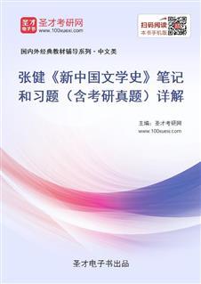 张健《新中国文学史》笔记和习题(含考研真题)详解