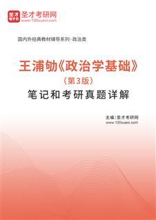 王浦劬《政治学基础》(第3版)笔记和考研真题详解