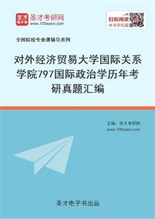 对外经济贸易大学国际关系学院797国际政治学历年考研真题汇编