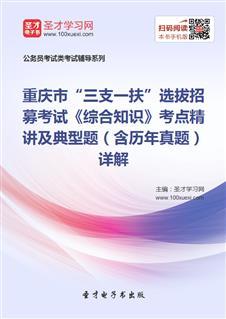 """2020年重庆市""""三支一扶""""选拔招募考试《综合知识》考点精讲及典型题(含历年真题)详解"""