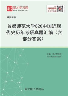 首都师范大学820中国近现代史历年考研真题汇编(含部分答案)