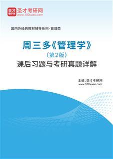 周三多《管理学》(第2版)课后习题与考研真题详解