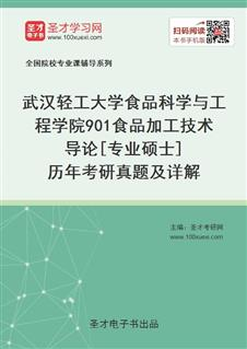 武汉轻工大学食品科学与工程学院《901食品加工技术导论》[专业硕士]历年考研真题及详解