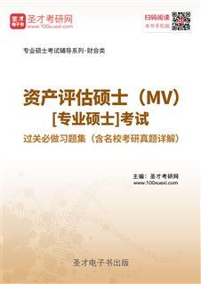 2021年资产评估硕士(MV)[专业硕士]考试过关必做习题集(含名校考研真题详解)