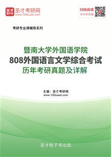 暨南大学外国语学院《808外国语言文学综合考试》历年考研真题及详解