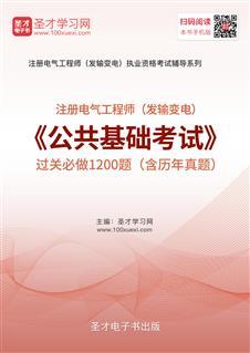 2018年注册电气工程师(发输变电)《公共基础考试》过关必做1200题(含历年真题)