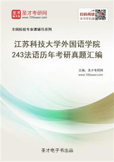 江苏科技大学外国语学院《243法语》历年考研真题汇编