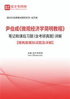尹伯成《微观经济学简明教程》笔记和课后习题(含考研真题)详解【赠两套模拟试题及详解】
