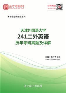 天津外国语大学241二外英语历年考研真题及详解