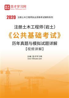 2020年注册土木工程师(岩土)《公共基础考试》历年真题与模拟试题详解【视频讲解】