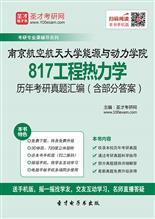南京航空航天大学能源与动力学院817工程热力学历年考研真题汇编(含部分答案)