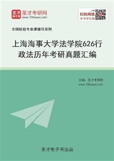 上海海事大学法学院626行政法历年考研真题汇编