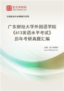 广东财经大学外国语学院《613英语水平考试》历年考研真题汇编