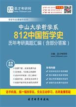 中山大学哲学系812中国哲学史历年考研真题汇编(含部分答案)