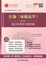 汪劲《环境法学》(第2版)笔记和课后习题详解