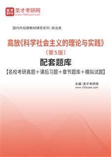 高放《科学社会主义的理论与实践》(第5版)配套题库【名校考研真题+课后习题+章节题库+模拟试题】