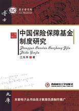 中国保险保障基金制度研究