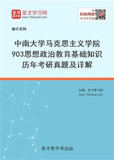 中南大学马克思主义学院《903思想政治教育基础知识》历年考研真题及详解
