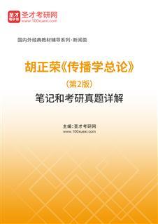 胡正荣《传播学总论》(第2版)笔记和考研威廉希尔|体育投注详解