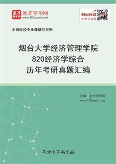 烟台大学经济管理学院《820经济学综合》历年考研真题汇编