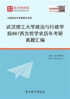 武汉理工大学政治与行政学院《887西方哲学史》历年考研真题汇编