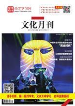 2015年-文化月刊-11月上旬刊