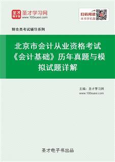北京市会计从业资格考试《会计基础》历年真题与模拟试题详解