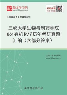 三峡大学生物与制药学院《861有机化学》历年考研真题汇编(含部分答案)