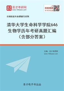 清华大学生命科学学院《646生物学》历年考研真题汇编(含部分答案)