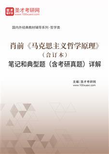 肖前《马克思主义哲学原理》(合订本)笔记和典型题(含考研真题)详解