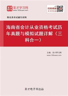 海南省会计从业资格考试历年真题与模拟试题详解(三科合一)