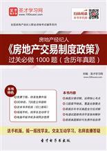 2018年房地产经纪人《房地产交易制度政策》过关必做1000题(含历年真题)