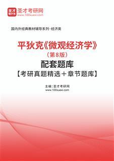 平狄克《微观经济学》(第8版)配套题库【考研真题精选+章节题库】