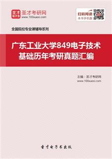 广东工业大学《849电子技术基础》历年考研真题汇编