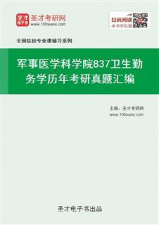 军事医学科学院837卫生勤务学历年考研真题汇编