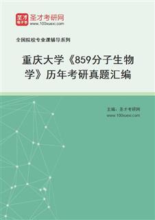 重庆大学《859分子生物学》历年考研真题汇编