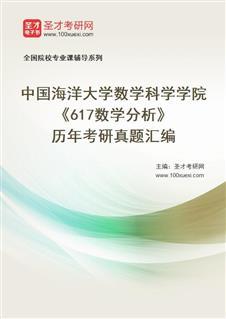 中国海洋大学数学科学学院《617数学分析》历年考研真题汇编