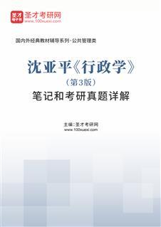 沈亚平《行政学》(第3版)笔记和考研真题详解
