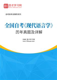 全国自考《现代语言学》历年真题及详解